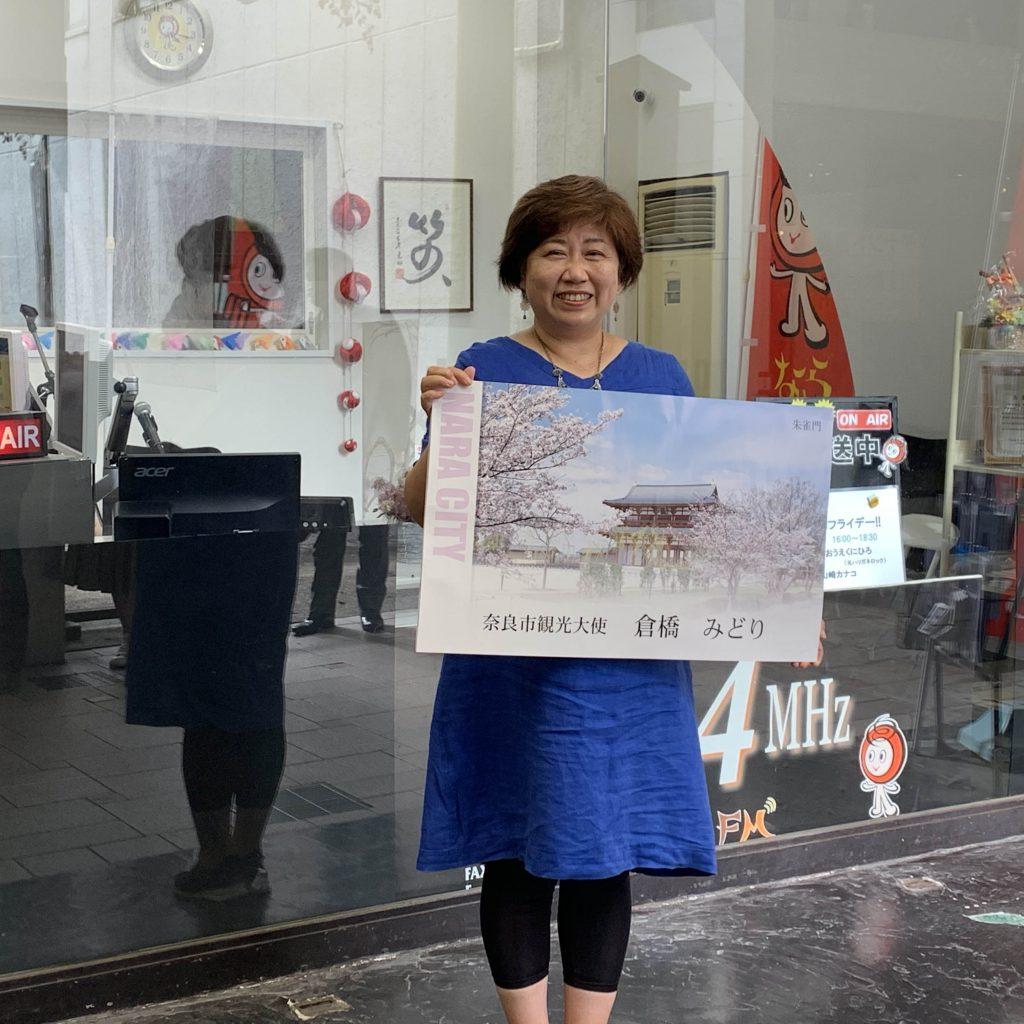 奈良市観光大使